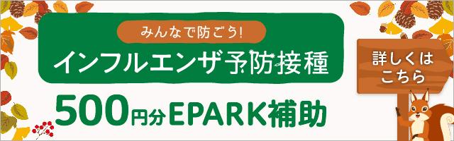 インフルエンザ予防接種(EPARK補助)