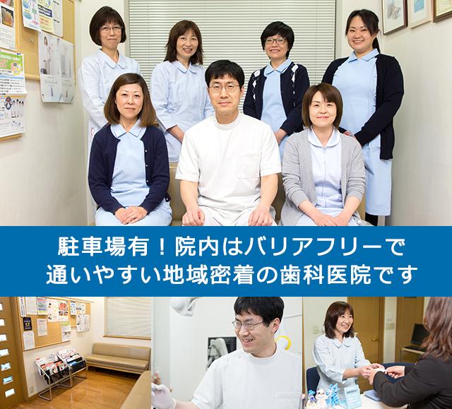 横浜 市 歯科 保健 医療 センター