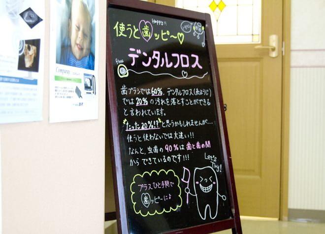 小鳥沢歯科クリニック7