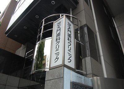 当は、大門駅のA6出口から歩いて2分の場所にございます。