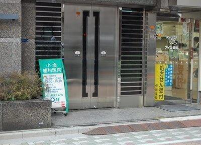小坂歯科医院 上野駅 2の写真