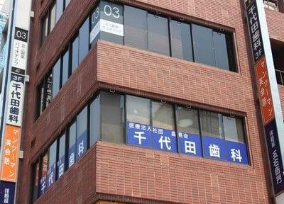 ビル3階の青い看板が千代田歯科の目印です。
