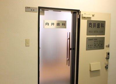 恵比寿駅5番出口より徒歩3分、向井歯科です。