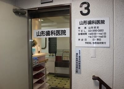 山形歯科医院の入り口ドアです。ビルの3Fにございます。