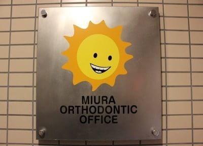 三浦矯正歯科(写真2)