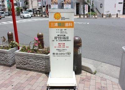 高円寺駅近辺の歯科・歯医者「三浦矯正歯科」