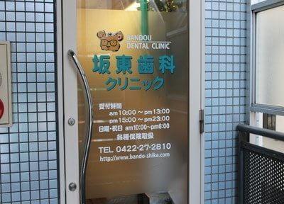 坂東歯科医院1