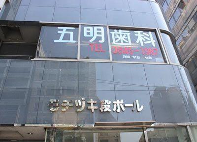 五明歯科医院1