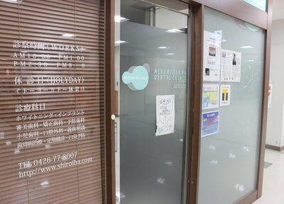 南大沢駅より徒歩1分のところにある、南大沢歯科医院(八王子院)です。