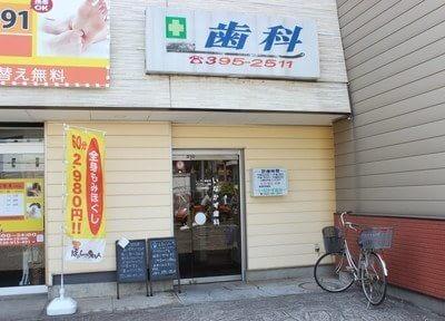 いなかず歯科 東村山駅 2の写真