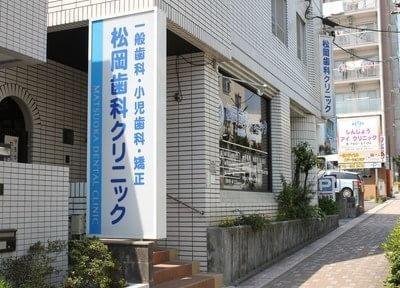 星ヶ丘駅(愛知県)近辺の歯科・歯医者「松岡歯科クリニック」