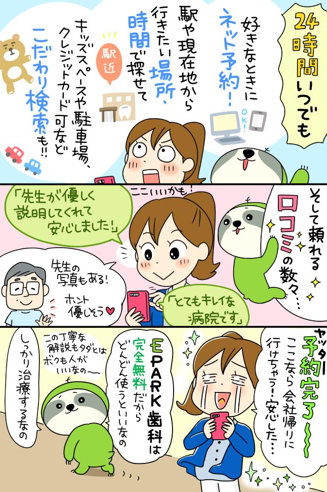 漫画2ページ