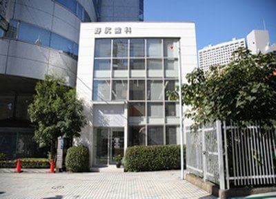田町駅芝浦口より徒歩8分のところにある、野尻歯科です。