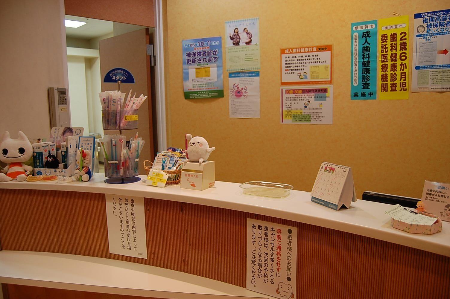 ウェルシティ横須賀歯科診療所2