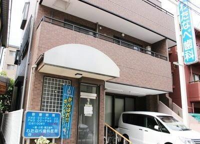 服部天神駅近辺の歯科・歯医者「わたなべ歯科医院」