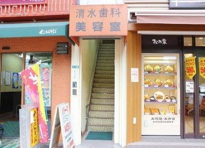清水歯科医院(JR平井駅前)2