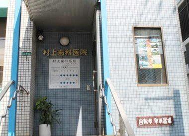 入口です。土曜日の診療も行っています。