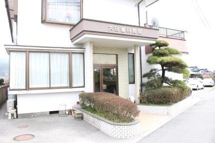 大田歯科医院の医院写真