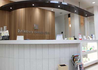 石川歯科医院の医院写真