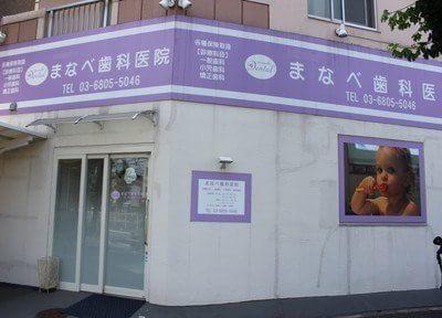 まなべ歯科医院1