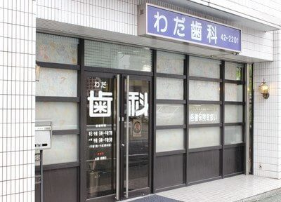 八王子駅近辺の歯科・歯医者「わだ歯科」