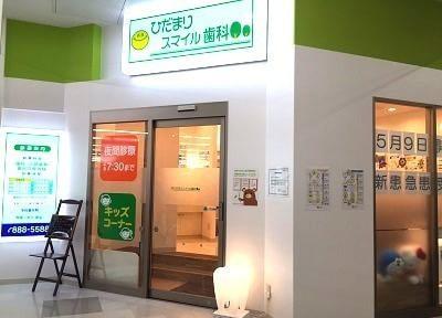 ひだまりスマイル歯科 大谷地駅 1の写真