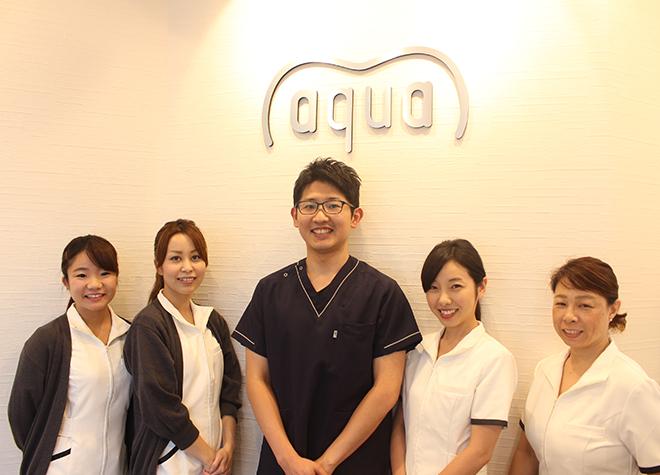 西宮アクア歯科クリニック