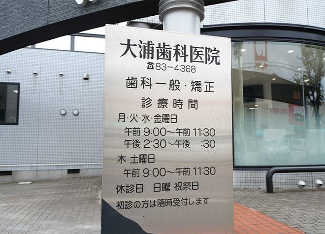 大浦歯科医院