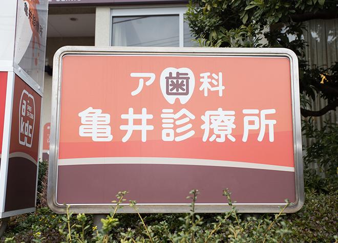 ア歯科亀井診療所(写真1)