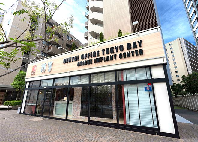 デンタルオフィス東京ベイ
