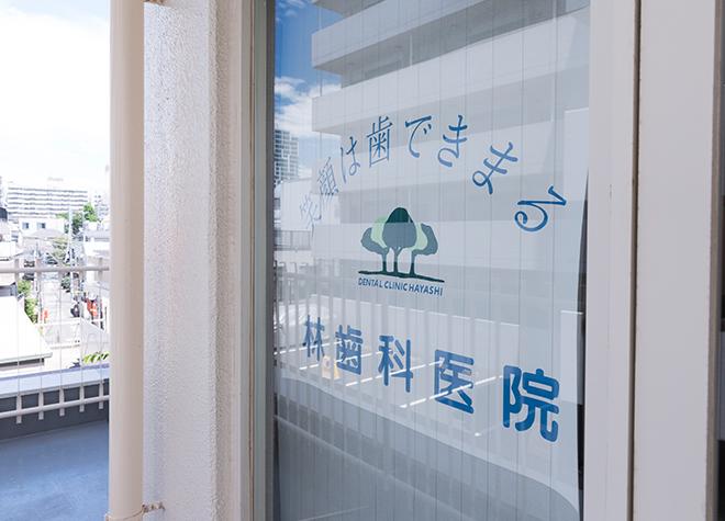 林歯科医院(写真1)