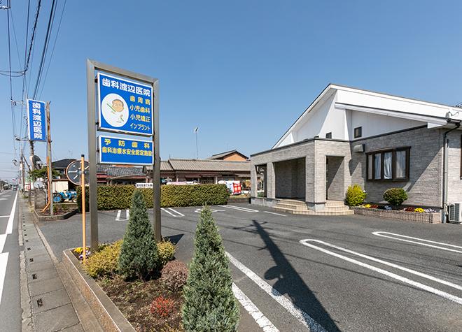 歯科渡辺医院