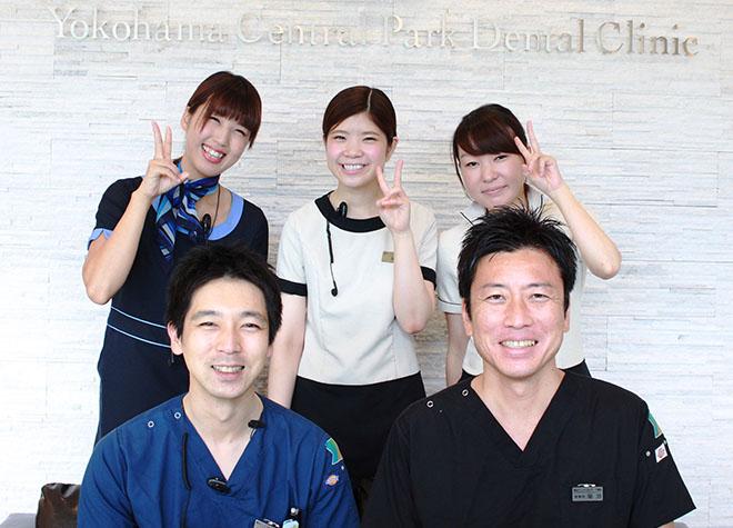 横浜セントラルパーク歯科