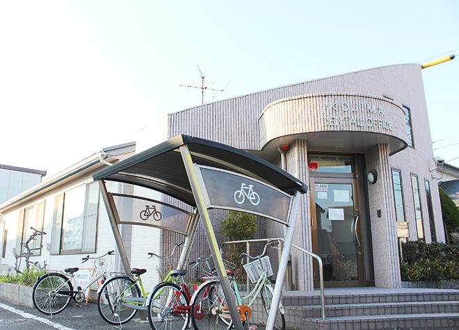 小島歯科(名古屋市守山区)(写真1)