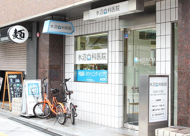 水沼歯科医院(写真1)
