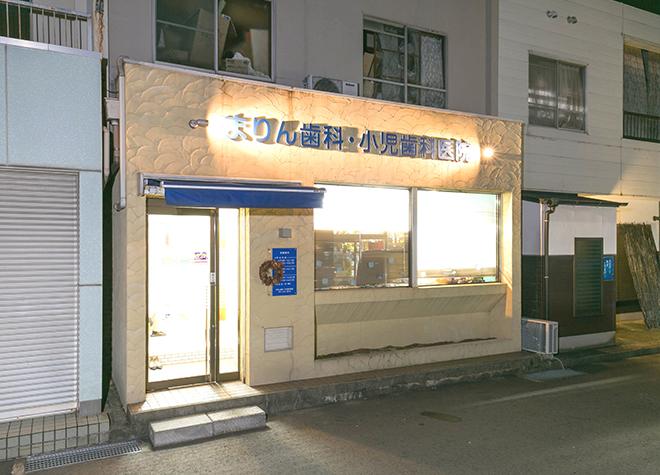 まりん歯科 小児歯科医院(写真1)