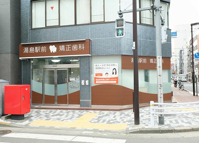 湯島駅前矯正歯科