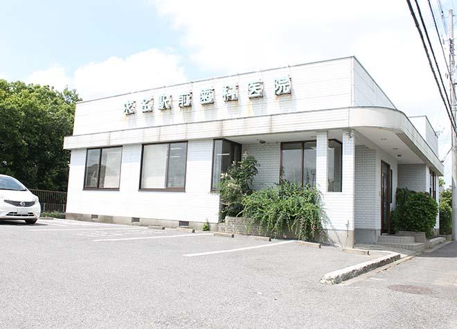 求名駅前歯科医院