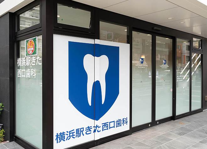 横浜駅きた西口歯科