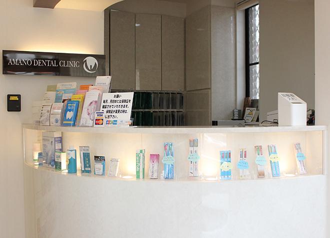 天野歯科医院(写真2)