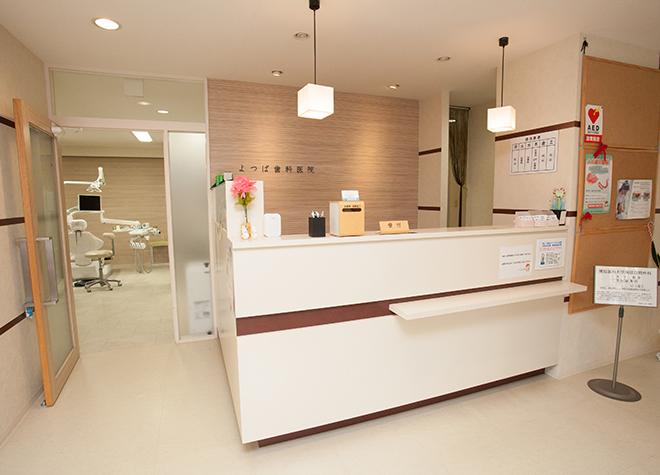 よつば歯科医院(写真2)