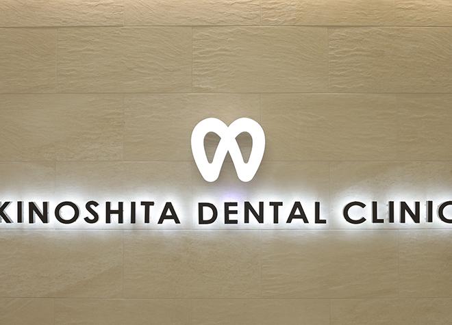 木下歯科クリニック