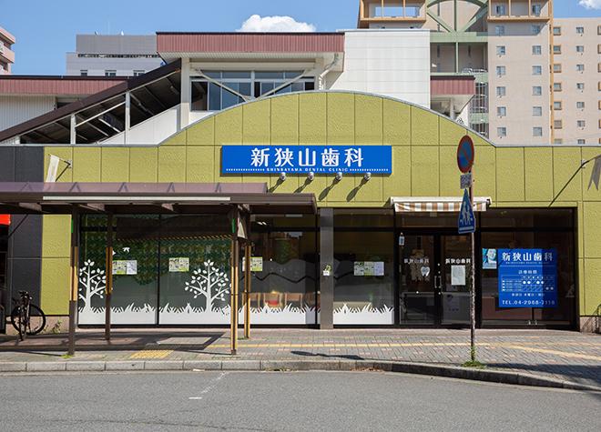新狭山歯科