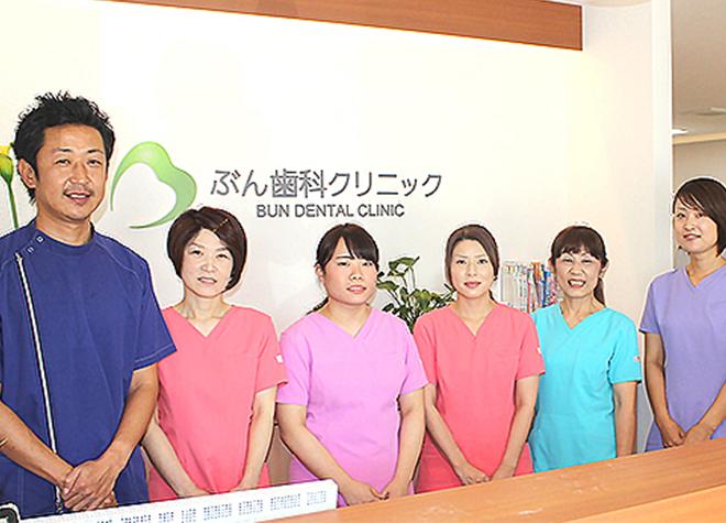 ぶん歯科クリニック