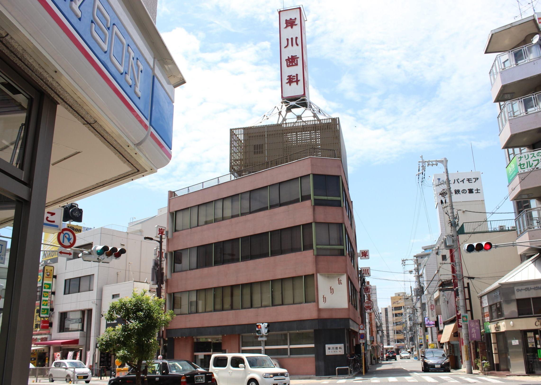堺東駅近辺の歯科・歯医者「岸川歯科」