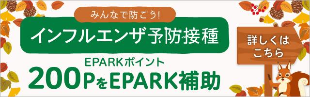 EPARKクリニック・病院補助(EPARK補助)