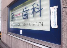 大きく書かれた医院名が目印になります。