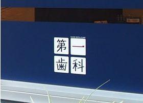 当院は、中央区日本橋本町2丁目6番地13号にある 山三ビルの1階にございます。