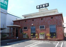 黒住歯科 花尻診療所