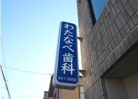 こちらの看板を目印にご来院下さい。地下鉄桜山駅から徒歩5分です。